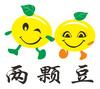 重庆两颗豆农业科技发展有限公司